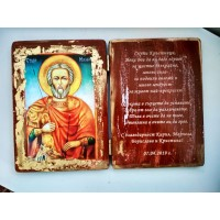 Ръчно изработена икона с пожелание  за кръщене