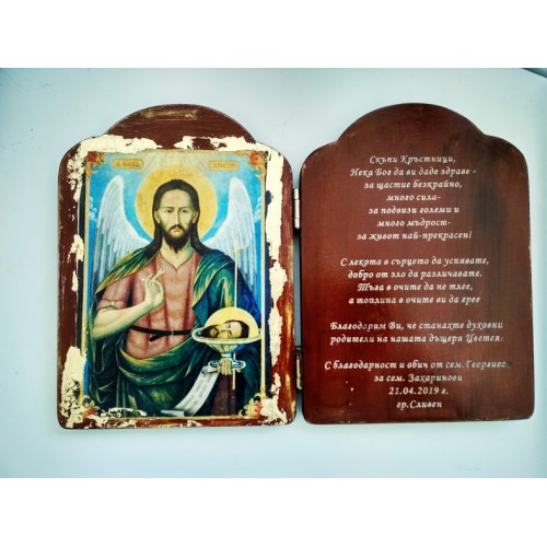 Ръчно изработена икона с пожелание  за кръщене 3