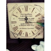 Часовник  гравирани надписи