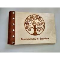 Книга и албум за спомени Дървото на живота